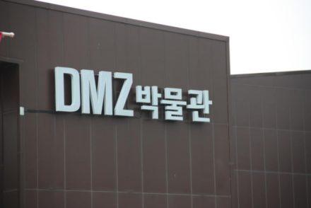 Séjour en Corée visite de la DMZ c'est à dire la zone coréenne démilitarisée une offre de routedelacoree.com